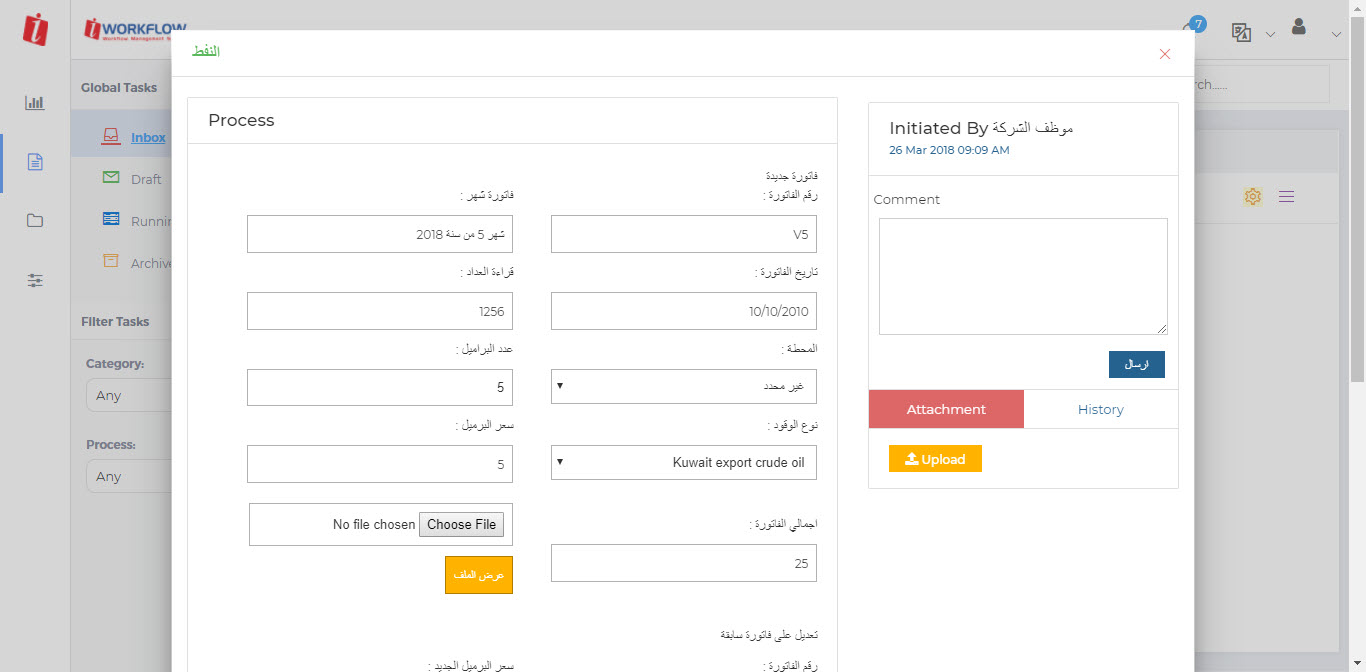 iWORKFLOW-screenshot-5